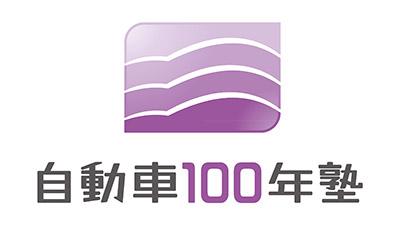 1.自動車100年塾